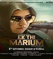 Ek Thi Marium 2016 Pakistani Film