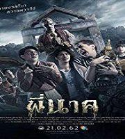 Pee Nak 2019 Thai Film