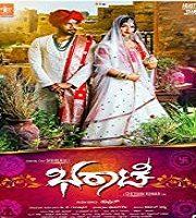 Bharaate 2019 kannada Film