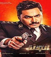 El Badla 2018 Arabic Film