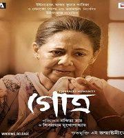 Gotro 2019 bengali film