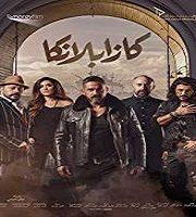 Kasablanka 2019 Arabic Film