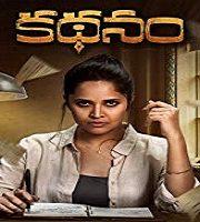 Kathanam 2019 Teulgu Film