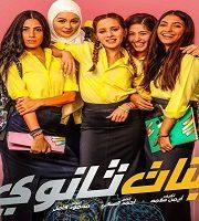 Banat Sanawy 2020 Arabic Film
