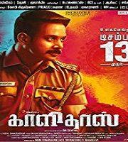 Kaalidas 2019 Tamil Film