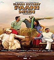 Kaun Kitney Paani Mein 2015 Hindi Film