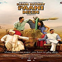 Watch Paani 2015 Full Movie Online Free Download