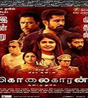 Killer 2019 (Kolaigaran) Telugu Film