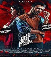 Laal Kabootar 2019 Pakistani Film