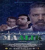 Maalik 2016 Pakistani Film