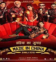 Made in China 2019 Hindi Film