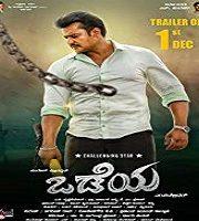Odeya 2019 Kannada Film