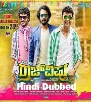 Raj Vishnu 2020 Hindi Dubbed Film