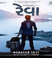 Reva 2018 Gujrati Film