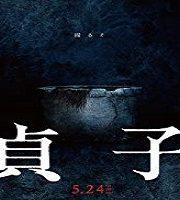 Sadako 2019 Japanese Film