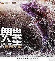 Step Up China 2019 English Dubbed Film