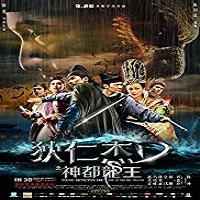 Young Detective Dee Rise of the Sea Dragon 2013 Hindi Dubbed Film