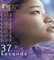37 Seconds 2020 Film