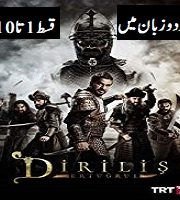 Dirilis Ertugrul Season 1 Urdu Hindi Dubbed 1 to 10