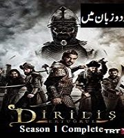 Dirilis Ertugrul Season 1 Complete Urdu Hindi Dubbed