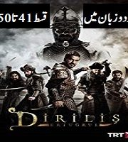 Dirilis Ertugrul Season 1 Urdu Hindi Dubbed 41 to 50