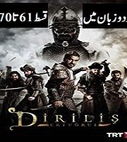 Dirilis Ertugrul Season 1 Urdu Hindi Dubbed 61 to 70