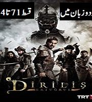 Dirilis Ertugrul Season 1 Urdu Hindi Dubbed 71 to 74