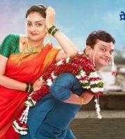 Hajiri 2020 Marathi Film