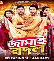 Jamai Badal 2019 Bengali Film