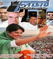 Leader 2020 Bangla Film