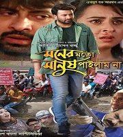 Moner Moto Manus Pailam na 2020 Bangla Film