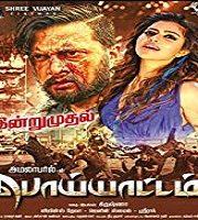 Poiyattam 2020 Tamil Film