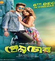Prem Chor 2020 Bangla Film