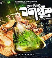 Professor Shanku O El Dorado 2019 Bengali Film