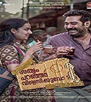 Sathyam Paranja Vishvasikuvo 2019 Malayalam Film