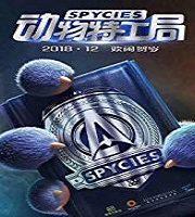 Spycies 2019 Film