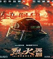 The Bravest 2019 English Dubbed Chinese Film