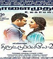The Digital Thief (Thiruttu Payale 2) 2020 Hindi Dubbed Film