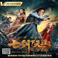 The Seven Swords (2019) Chinese Film