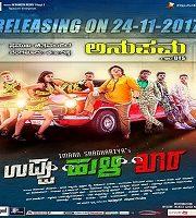 Double Taddkaa (Uppu Huli Khara) 2020 Hindi Dubbed Film 123movies