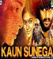 Kaun_Sunega_(Ilai)_(2020)_Hindi_Dubbed_Film