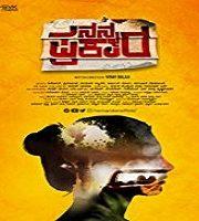Nanna Prakara 2019 Kannada Film