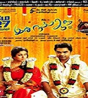 Premam 2 (Idhu Namma Aalu 2020) Hindi Dubbed Film 123movies