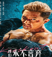 Knockout 2020 Mandarin Film 123movies