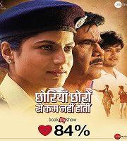 Chhorriyan Chhoron Se Kam Nahi Hoti 2019 Hindi 123movies Film