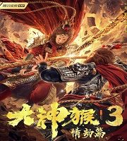 Monkey King 3 Love Tribulation 2020 Chinese Film 123movies