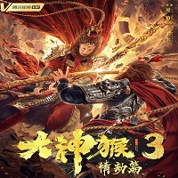 Monkey King 3 Love Tribulation 2020 Chinese Film 123movies