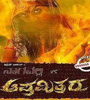 Nagavalli Vs Apthamithraru 2020 Hindi Dubbed Film 123movies