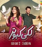 Lucky Kabootar 2020 Pakistani Urdu 123movies Film