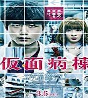 Mask ward 2020 Hindi Dubbed 123movies Film